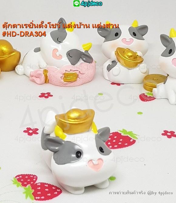 เสริมโชคลาภตุ๊กตาวัวทอง,ตุ๊กตาตกแต่งปีวัว,ตกแต่งคอนโดน่ารักๆ