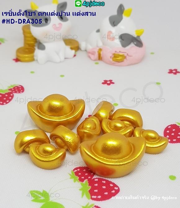 ขายของแต่งบ้านเสริมดวง,ก้อนทองประดับห้องพระ,ก้อนทองเสริมมงคล,ประดับสวนมงคล