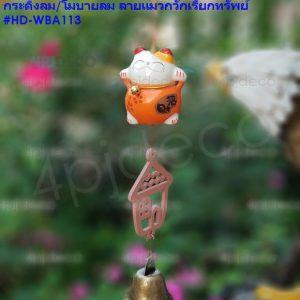 แมวกวักญี่ปุ่นสีส้ม,แมวกวักนำโชคสีส้ม,ขายกระดิ่งแมวกวักทรัพย์