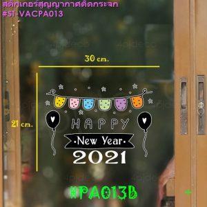 สติ้กเกอร์ลูกโป่งปีใหม่,สติ๊กเกอร์ติดกระจกสูญญากาศปีใหม่,ตกแต่งลูกโป่งปีใหม่