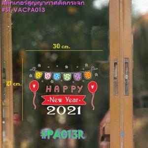 สติีกเก้อแต่งบ้านปีใหม่ติดกระจก,stickerศูนยากาศติดกระจกปีใหม่