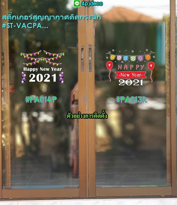 ขายสติ๊กเกอร์ติดกระจกแฮปปี้นิวเยีย,stickerติดกระจกสูญญากาศปีใหม่