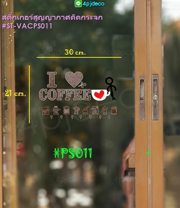 สติ๊กเกอร์ติดกระจกหน้าร้านกาแฟ,สติ้กเกอร์สูญญากาศติดกระจกลายเมล็ดกาแฟ
