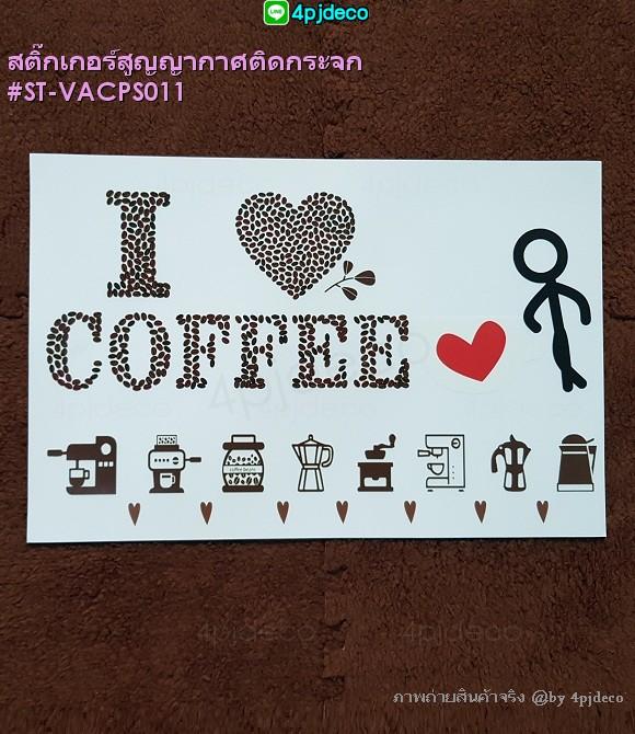 สติ้กเกอร์ยินดีต้อนรับร้านกาแฟ,สติ๊กเกอร์สูญญากาศติดกระจกลายกาแฟ,ร้านกาแฟตกแต่งหน้าร้าน