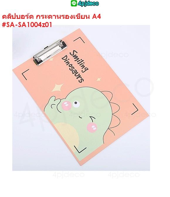 กระดานเอ4รองเอกสาร,กระดานหนีบขนาดเอ4,ซองพลาสติกเอ4,a4 clipboard