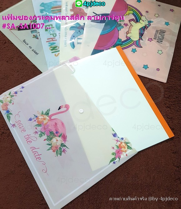 a4 plastic folder,ซองใส่เอกสารติดกระดุมa4,แฟ้ซองใส่เอกสาร,แฟ้มพลาสติกซองกระดุม