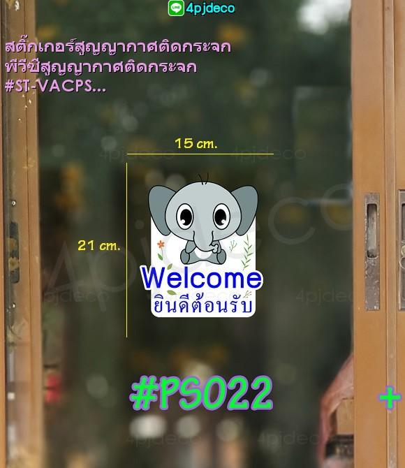 welcome sticker vacuum,welcome mirror sticker,สติ๊กเกอร์ข้อความยินดีต้อนรับแบบน่ารักๆ