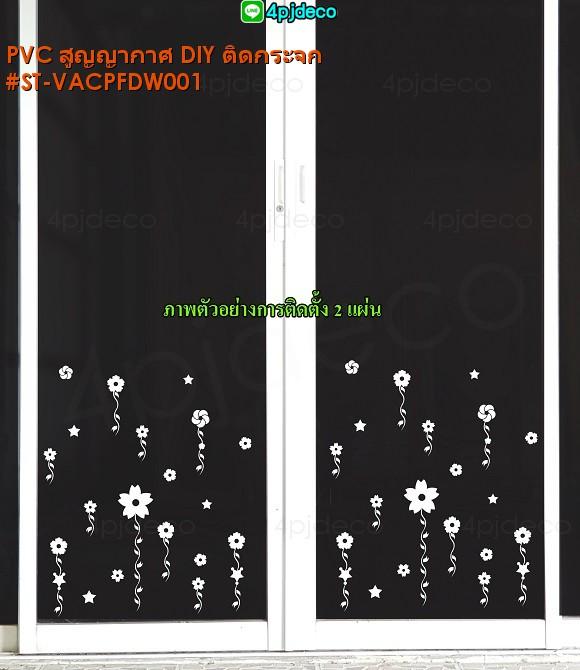 พีวีซีสูญญากาศลายดอกไม้ติดกระจกตกแต่ง,สูญญากาศลายดอกไม้สีขาวติดกระจก,สูญญากาศตกแต่งกระจก