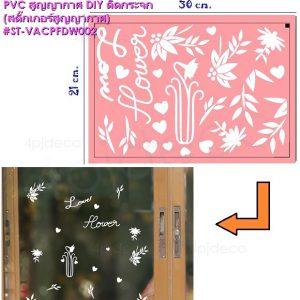 สติ้กเกอร์ติดกระจกแบบสูญญากาศไม่มีกาว,สูญญากาศลายดอกไม้น่ารักๆติดกระจก,สติ้กเกอร์สูญญากาศตกแต่งสำนักงาน