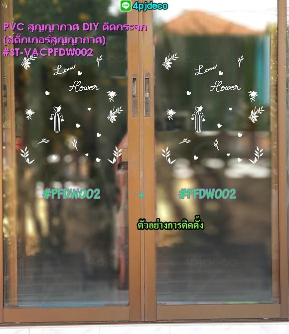 สูญญากาศพีวีซีลายดอกไม้ตกแต่งกระจกร้าน,สติ้กเกอร์แต่งร้านกาแฟน่ารักๆ,sticker vacuumลายการ์ตูน