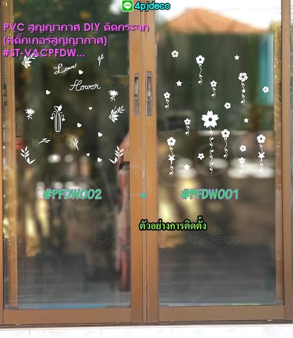 สติ๊กเกอร์สูญญากาศติดกระจกประตูร้าน,สติ้กเกอร์สวมหน้ากากติดหน้าประตูกระจก,สติ๊กเกอร์สูญญากาศติดกระจกตกแต่ง,สติ๊กเกอร์ติดกระจกไม่มีกาวตกแต่งร้าน,สติ๊กเกอร์เกล็ดหิมะติดกระจกสูญญากาศขายสติ๊กเกอร์ติดผนัง,Sticker DIY,สติ๊กเกอร์แต่งห้อง,สติ๊เกอร์แต่งบ้าน,สติ๊กเกอร์แต่งสุขภัณฑ์,วอลเปเปอร์สติ๊กเกอร์,สติ๊กเกอร์ติดกระจก, วอลสติ๊กเกอร์, สติ๊กเกอร์ตกแต่งบ้าน,สติ๊กเกอร์ตกแต่งห้องน้ำ, สติ๊กเกอร์ตกแต่งห้องครัว,Wall Sticker,Preorder wall sticker,พรีออร์เดอร์วอลล์สติ๊กเกอร์,วอลสติ๊กเกอร์ดีไซต์เกาหลี,Sticker ติดผนัง,Sticker แต่งบ้าน, wall sticker แต่งห้อง,wall sticker ติดผนัง,สติ๊กเกอร์แต่งบ้านสไตล์เกาหลี,wall sticker สไตล์เกาหลี,วอลสติ๊กเกอร์สไตล์เกาหลี,วอลสติ๊กเกอร์ลายต้นไม้,วอลสติ๊กเกอร์อาร์ต,วอลสติ๊กเกอร์ลายป่าและสวนสัตว์,วอลสติ๊กเกอร์ลายกราฟฟิก,วอลสติ๊กเกอร์แบบ 3 มิติ,วอลสติ๊กเกอร์ห้องเด็ก,วอลสติ๊กเกอร์ลายคลาสสิก,วอลสติ๊กเกอร์แต่งชักโครก,วอลสติ๊กเกอร์ติดบานประตู,Wall Sticker ลายต้นไม้, Wall Sticker อาร์ต, Wall Sticker ลายป่าและสวนสัตว์, Wall Sticker ลายกราฟฟิก, Wall Sticker แบบ 3 มิติ, Wall Sticker ห้องเด็ก, Wall Sticker ลายคลาสสิก, Wall Sticker แต่งชักโครก, Wall Sticker ติดบานประตู,สติกเกอร์ติดผนังสไตล์ธรรมชาติ,วอลสติ๊กเกอร์ลายการ์ตูน,wall sticker ลายการ์ตูน,สติ๊เกอร์ตกแต่งผนัง,วอลสติ๊กเกอร์ตกแต่งบ้าน,wall sticker ตกแต่งบ้าน,wall sticker ตกแต่งห้อง,วอลเปเปอร์วินเทจ,wall sticker wintage,สติ๊กเกอร์สำหรับแต่งบ้าน,สติ๊กเกอร์แต่งห้องนอน,สติ๊กเกอร์แต่งห้องนั่งเล่น,สติ๊กเกอร์แต่งห้องเด็ก,วอลเปเปอร์สติ๊กเกอร์พรีออร์เดอร์,วอลเปเปอร์สติ๊กเกอร์ราคาถูก,wall sticker ราคาถูก,wall sticker พรีออร์เดอร์,sticker ติดผนังราคาถูก,สติ๊กเกอร์แต่งบ้านราคาถูก,sticker แต่งห้องราคาถูก,สติ๊กเกอร์แต่งห้องราคาถูก,sticker แต่งบ้านราคาถูก,wall sticker ติดกระจกราคาถูก,วอลล์เปเปอร์สติ๊กเกอร์สวยราคาถูก,วอลเปเปอร์ติดผนังแต่งบ้านราคาถูก,วอลล์เปเปอร์แต่งห้องนั่งเล่น,wall sticker ติดผนังแต่งบ้าน,wall sticker ติดกระจก, wall sticker ตกแต่งห้องนั่งเล่น, wall sticker แต่งห้องเด็ก, wall sticker ราคาถูกแต่งบ้าน, wall sticker ราคาถูกติดผนัง, wall sticker ราคาถูกลายการ์ตูน,สติ๊กเกอร์โลโก้ติดกระจก,สติ๊กเกอร์หัวใจ,สติ๊กเกอร์จ