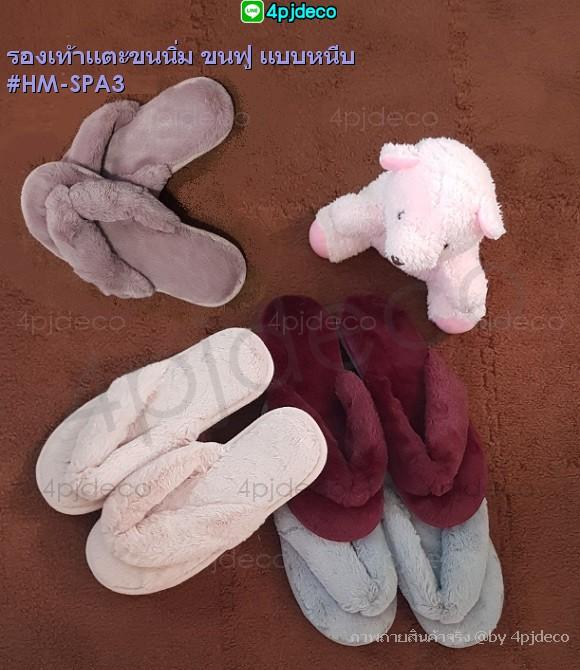 รองเท้าขนปุยหูหนีบ,รองเท้าแบบหูหนีบน่ารักๆ,รองเท้าคุณหนู