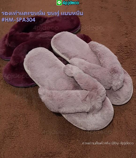 รองเท้าผ้าขนปุยพื้นกันลื่น,รองเท้าแตะผ้าขนนิ่ม,รองเท้าสลิปเปอร์แบบหนีบ