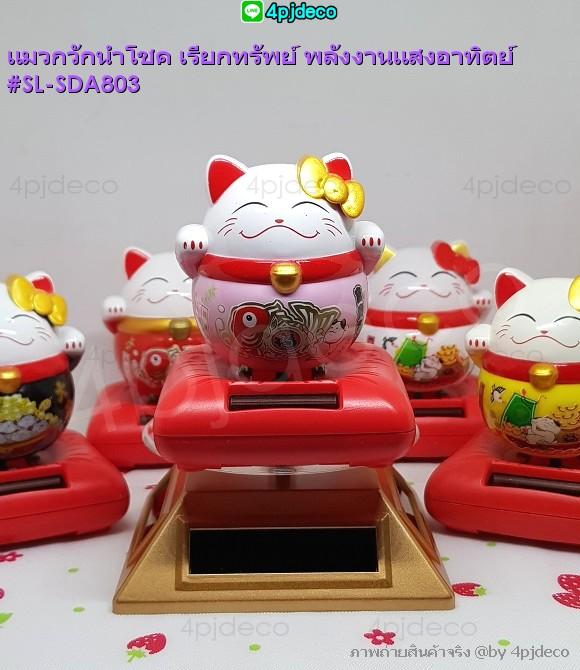 แมวกวักญี่ปุ่นนำโชค,แมวกวักตั้งโต๊ะน่ารักๆ,แมวกวักตั้งหน้ารถดุ๊กดิ๊ก,มาเนะกิ เนะโกะ 4นิ้ว มือขยับ,แมวกวักนำโชคมือกวักขยับได้,ตุ๊กตาพลังงานแสงอาทิตย์,ตุ๊กตาวางหน้ารถดุ๊กดิ๊ก,แมวกวักตั้งหน้าร้าน,แมวกวักนำโชค,ตกแต่งร้านค้า,ค้าขายร่ำรวย,ตุ๊กตาโซล่าเซลล์,ตุ๊กตาหัวดุ๊กดิ๊กพลังงานโซล่า,โซล่าร์เซล,SolarCell,ตุ๊กตาตกแต่งสวน,ของเล่นพลังงานแสงอาทิตย์,ตุ๊กตามงคลประดับสวน,solar maneki neko,แมวกวักเรียกทรัพย์โซล่าเซล,ตุ๊กตามงคลตั้งโชว์,แมวกกวักญี่ปุ่น4นิ้ว,ของขวัญมงคลเปิดร้านใหม่,ตุ๊กตาตกแต่งร้านใหม่,ของที่ระลึกมงคล,ของขวัญมงคลนำโชค,ตุ๊กตาเสริมมงคล,แมวกวักมือกวักไม่ใช้ถ่าน,ของขวัญค้าขายร่ำรวย,ตุ๊กตาเสริมดวงการค้า,ตุ๊กตาแมวกวักนำโชค,แมวนำโชคมือกวักเรียกโชคลาภ,ของขวัญเปิดออฟฟิศ,ของตกแต่งสำนักงานใหม่,แมวกวักถือถุงทอง,แมวกวักสีทอง,แมวกวักนำโชค,แมวกวักขยับมือไม่ใส่ถ่าน,แมวกวักถุงทองน่ารักๆ,ตุ๊กตามงคลน่ารักๆ,แมวกวักดุ๊กดิ๊ก,ของเล่นพลังงานโซล่าเซล,ของสะสมมงคล,ตุ๊กตาประดับร้านค้ามงคลๆ,ตุ๊กตาดุ๊กดิ๊กไม่ใช้ถ่าน,ของขวัญของชำร่วย,ของขวัญของมงคล,ตุ๊กตาแมวกวักของนำโชค,แมวกวักสีดำ,แมวกวักนำโชคญี่ปุ่นน่ารักๆ,ตุ๊กตาแมวกวักพลังงานแสงอาทิตย์,แมวกวักเรียกทรัพย์โยกได้,lucky cat japan,ขายตุ๊กตาตกแต่งหน้ารถ,ตุ๊กตาตกแต่งเคาเตอร์ร้านค้า,ตุ๊กตาของเล่นพลังงานแสงอาทิตย์,แมวกวักตั้งหน้าร้าน,แมวกวักเรียกลูกค้านำโชค,แมวกวักมือกวักได้ตั้งโต๊ะน่ารักๆ,แมวกวักmaneki neko