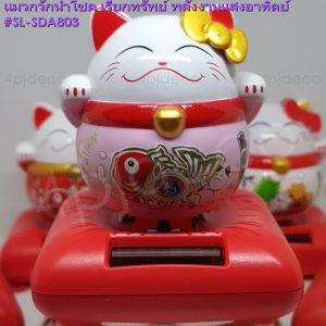 แมวกวักสีชมพู,แมวนำโชคญี่ปุ่นสีชมพู,แมวกวักน่ารักๆสีชมพู,แมวกวักตั้งโต๊ะสีชมพู