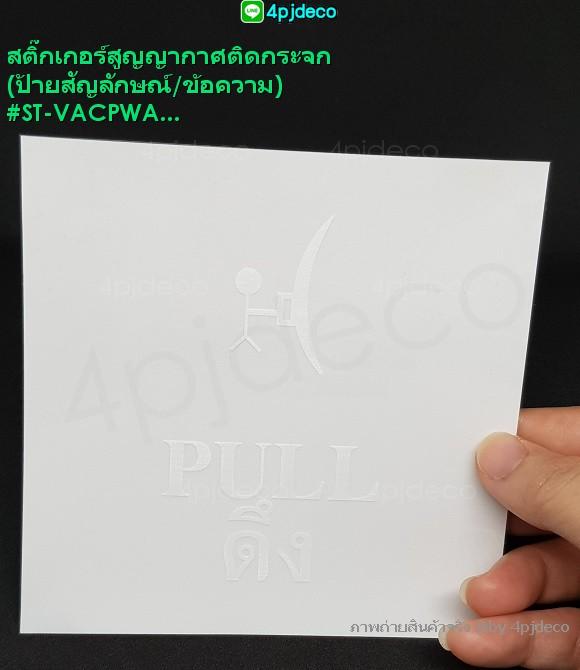 pvcสูญญากาศพิมพ์ข้อความผลัก-ดึงประตู,สติ๊กเกอร์สูญญากาศติดกระจกสัญลักษณ์ผลักดึงประตู,สติ๊กเกอร์ติดกระจกผลักประตูแบบไม่ใช้กาว,สติ๊กเกอร์พิมพ์pushติดกระจกแบบสูญญากาศ,ขายสติ๊กเกอร์ป้ายสัญลักษณ์ราคาส่ง,รับทำป้ายสัญลักษณ์สูญญกาศ,รับพิมพ์ป้ายข้อความสติ๊กเกอร์สูญญากาศ,ขายสติ๊กเกอร์สัญลักษณ์pushราคาถูก,ป้ายpullราคาส่ง,สติ๊กเกอร์ข้อความติดกระจกแบบไม่มีกาว,ป้ายสัญลักษณ์แจ้งเตือนติดหน้าประตู,สติ๊กเกอร์แมวกวัก,สติ๊กเกอร์สูญญากาศยินดีต้อนรับ,สติ๊กเกอร์แต่งร้าน,สติ๊กเกอร์แมวกวัก,สติ๊กเกอร์มงคลติดกระจก,สติ๊กเกอร์ป้ายข้อความผลักสีขาว,ป้ายสัญลักษณ์การเปิดประตู,สติ๊กเกอร์ติดประตูกระจก ผลัก-ดึง,สติ๊กเกอร์สัญลักษณ์ติดประตูกระจกpush-pull,ป้ายดึงประตู,ป้ายผลักประตู,สติ๊กเกอร์สัญลักษณ์ประตูแบบผลัก,สติ๊กเกอร์ข้อความแจ้งประตูแบบดึง,สติ๊กเกอร์สัญลักษณ์แจ้งเตือนติดกระจก,สติ๊กเกอร์ ผลัก-ดึง,ป้ายผลักดึง,ป้ายดึง-ผลัก ประตู,ป้ายผลัก ดึง สวยๆ,ป้ายเลื่อน,vacuum sticker push-pull,รับพิมพ์สติ๊กเกอร์สูญญากาศ,สัญลักษณ์เลื่อนเปิดปิดประตู,ป้ายสติ๊กเกอร์เลื่อนเปิดปิด,stickerสัญลักษณ์ผลัก-ดึง,สติ๊กเกอร์สูญญกาศข้อความ ผลัก ดึง,สูญญกาศสติ๊กเกอร์ผลักดึงแบบสี่เหลี่ยม,สติ๊กเกอร์สี่เหลี่ยมผลักดึง,ป้ายสติ๊กเกอร์ผลักดึงแบบวงกลม,สัญลักษณ์ผลักดึงประตูติดกระจกแบบสูญญากาศ