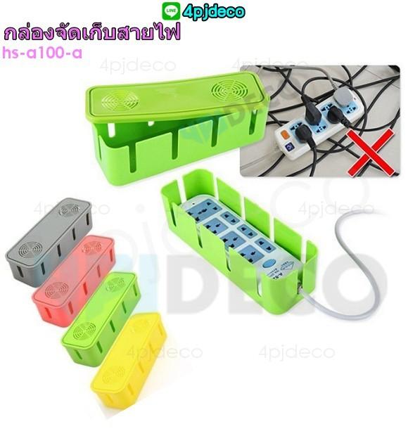 กล่องใส่สายไฟป้องกันเด็กเล็ก,กล่องเก็บรางปลั๊กไฟ,ของใช้ในบ้าน,ของใช้ป้องกันเด็ก,-power-cord-storage-box,เก็บรางไฟให้พ้นมือเด็ก,ป้องกันเด็กเล่นสายไฟ,โฟมกันกระแทกขอบมุม,กล่องเก็บรางไฟราคาถูก,กล่องเก็บรางปลั๊กมีระบายอากาศ,กล่องใส่สายไฟป้องกันเด็กเล่น,กล่องปลั๊กพ่วงสายไฟ,กล่องเก็บสายอเนกประสงค์,กล่องเก็บรางปลั๊กบนโต๊ะ,กล่องจัดรางสายไฟ,กล่องจัดสายเคเบิ้ลราคาถูก,กล่องใส่รางไฟป้องกันเด็กเล่น,กล่องเก็บรางปลั๊กราคาถูก,กล่องป้องกันเด็กเล่นรางปลั๊กไฟ,ของใช้ในบ้านเพื่อความปลอดภัย,โฟมยางกันกระแทกขอบโต๊ะ,โฟมยางป้องกันเด็กกระแทก,โฟมลอนหุ้มเสาป้องกันเด็กเล็ก,โฟมติดขอบบันไดกันกระแทก,กล่องจัดรางปลั๊กไฟ,กล่องใส่รางปลั๊กพ่วงป้องกันเด็กเล็ก,คิ้วกันฝุ่นประตู,คิ้วประตูกันแมลง,แผ่นติดขอบประตูกันแมลง,เทปเก็บสายไฟ,เทปแคว้กพันสายไฟ,เมจิกเทปรัดสายไฟ,เทปตีนตุ๊กแก,ขอบประตูกันแมลงสาบ,ป้องกันแมลงเข้าห้อง,กล่องใส่รางไฟวางพื้น,กล่องใส่ปลั๊กไฟวางพื้นป้องกันเด็ก,ของใช้ในบ้าน,อุปกรณ์เพื่อความปลอดภัยเด็กเล็ก