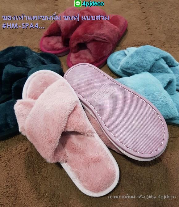 ขนฟูรองเท้าแตะเปิดนิ้ว,ขายรองเท้าแตะขนนิ่มราคาส่ง,รองเท้าแตะสลิปเปอร์คุณหนูๆ