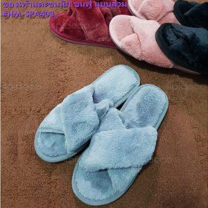 รองเท้าขนนิ่ม,รองเท้าใส่ในบ้านขนนุ่ม,รองเท้าแตะขนนิ่มหน้าไขว้,รองเท้าขนฟูราคาส่ง