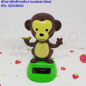 ของเล่นรูปลิงน่ารักๆ,ตุ๊กตาลิงน่ารัก,ลิงขยับได้,ตุ้กตาลิงโยกเยก,ลิงทะเล้น
