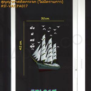 พีวีซีสูญญากาศติดกระจกลายมงคลเสริมฮวงจุ้ย,ตกแต่งบ้านเสริมดวง,ภาพมงคลตกแต่งบ้าน