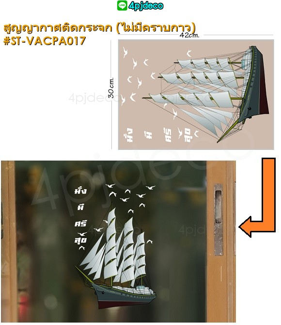 ฟิล์มติดกระจกรูปเรือ,สติ๊กเกอร์ลายเรือมงคล,สติ๊กเกอร์มงคลติดกระจก,ฟิล์มติดกระจกรูปมงคล