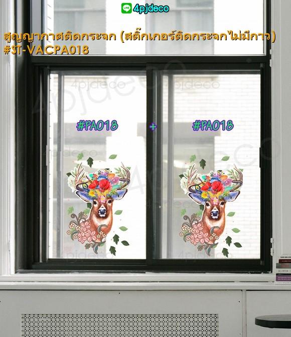 สติ้กเก้อรูปภาพมงคลติดกระจกหน้าบ้าน,สติ้กเกอร์ติดกระจกลายสัตว์มงคล,สติ้กเกอร์แบบไม่มีกาวลายภาพมงคล,สติ้กเก้อติดกระจกเสริมดวงฮวงจุ้ยบ้าน,รูปวาดมงคงตกแต่งบ้าน,สติ้กเกอร์ภาพมงคลเสริมฮวงจุ้ยสำนักงาน,ตกแต่งสำนักงานเสริมดวง,สติ้กเกอร์สัตว์มงคลติดกระจกหน้าสำนักงาน,รูปภาพมงคลเสริมดวงติดกระจกหน้าบ้าน,สติ้กเกอร์พีวีซีติดกระจกแบบไม่มีกาวลายนกยูง,สติ๊กเกอร์ลายนกยูงติดกระจก,แผ่นฟิล์มสญญากาศติดกระจกลายสัตว์มงคล,สูนยากาดติดกระจกลายนกยูงสวยๆ,สติ้กเกอร์ติดกระจกประตูสำนักงานสวยๆ,สติ้กเกอร์ข้อความมงคล,สติ้กเกอร์แต่งร้านเปิดใหม่เสริมดวง,สติ้กเกอร์ตกแต่งหน้าร้านความหมายดีๆ,สติ้กเกอร์ติดหน้าประตูเสริมโชคลาภ,สูญยากาสแผ่นติดกระจกรูปภาพสวยๆ,พีวีซีสุนยากาดติดกระจกแต่งบ้าน,สติ้กเกอร์ติดกระจกสไตล์จีนๆ,สติ้กเกอร์ไม่มีคราบกาวติดกระจกตกแต่งสำนักงาน,ขายสติ้กเกอร์มงคลตกแต่งสำนักงาน,สติ้กเกอร์ติดกระจกหน้าห้างร้าน,สติ้กเกอร์ตกแต่งร้านค้า,พีวีซีสูญญากาศรูปสัตว์มงคลติดกระจก,พีวีซีติดกระจกลายสัตว์นำโชค,pvcสุญญากาศติดกระจกลายมงคลๆ,ฟิล์มสุนยากาสติดกระจกตกแต่งร้านค้า,สูญญากาศติดกระจกลายจีนๆ,รูปภาพมงคลติดกระจกตกแต่งบ้านสไตล์จีน,รูปภาพมงคลแนวจีนๆติดกระจกร้าน,ตกแต่งร้านแนวจีนๆ,ภาพสติ้กเกอร์แบบสูนยากาศติดกระจกมงคล, สติ้กเกอร์ติดกระจกร้านกรูมมิ่ง,สติ๊กเกอร์ติดกระจกตกแต่งหน้าร้านอาบน้ำตัดขนสัตว์เลี้ยง