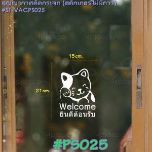 luckycat sticker,mirror sticker welcome,สติ๊กเกอร์ติดกระจกยินดีต้อนรับ,สติ๊กเกอร์ตกแต่งร้านค้า
