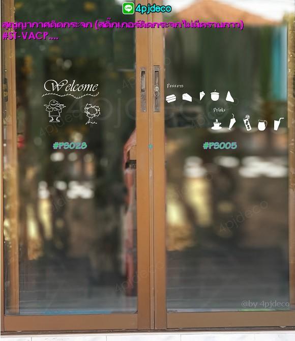 สติ้กเกอร์ติดกระจกหน้าร้านยินดีต้อนรับ,welcomeสติ้กเกอร์ติดกระจกแบบสูญญากาศ,ป้ายเวลคัมติดกระจกสติ๊กเกอร์กันน้ำ