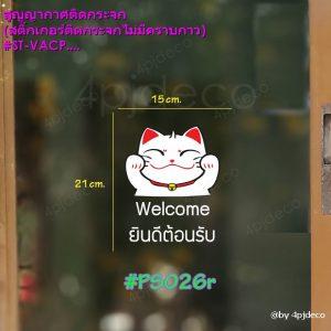 แมวกวักสติ้กเกอร์ยินดีต้อนรับ,ป้ายยินดีต้อนรับสติ้กเกอร์ติดกระจก,sticker welcome