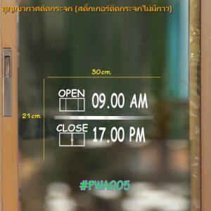 สติ้กเกอร์เวลาให้บริการติดกระจกแบบสูญญากาศ,ติ้กเกอร์เวลาเปิดปิดติดหน้าร้าน,ป้ายแจ้งเวลาทำการติดกระจกแบบไม่มีคราบกาว