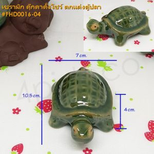 เต่าหยกเซรามิค,เซรามิกรูปเต่ามงคล,เต่ามงคลตกแต่งบ้าน,ตกแต่งตู้ปลาเซรามิก
