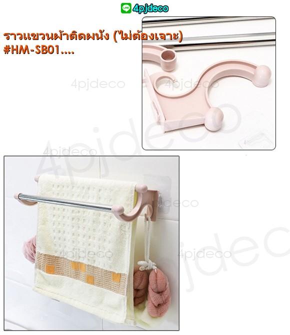 ราวแขวนผ้าขนหนูราคาส่ง,ที่ตากผ้าขนหนูในห้องน้ำราคาถูก,ที่แขวนผ้าเช็ดมือห้องครัว