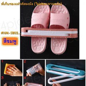 ที่แขวนรองเท้าติดผนัง,ที่เก็บรองเท้าติดผนัง,ที่แขวนผ้าติดผนังไม่ต้องเจาะ