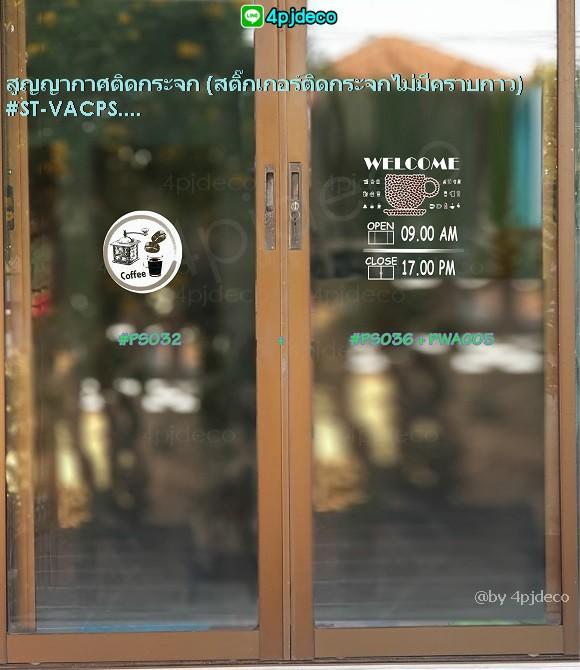 พีวีซีสูญญากาศกันน้ำตกแต่งร้านกาแฟ,สติกเกอร์รูปแก้วกาแฟติดกระจก,ไม่มีคราบกาวเหนียวสติ๊กเกอร์รูปเมล็ดกาแฟ