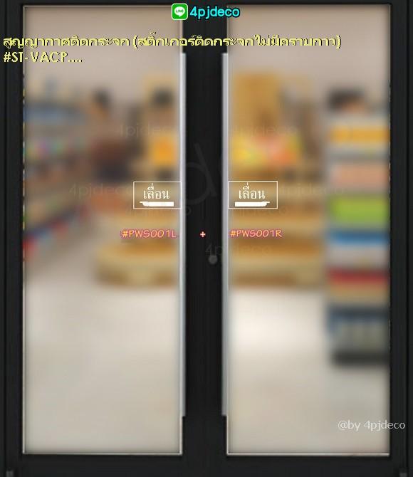 เลื่อนประตูทางซ้าย,ป้ายสัญลักษณ์ติดกระจกประตูเลื่อน,สไลด์ซ้ายเลื่อนประตูสติ้กเก้อติดกระจก