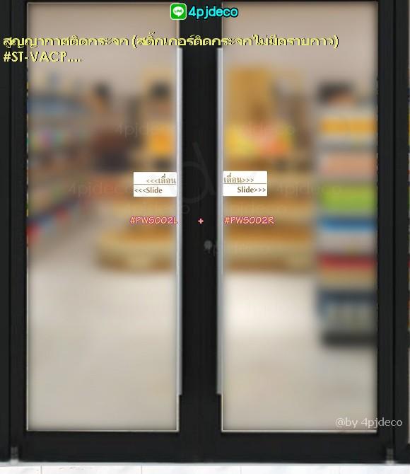พีวีซีสูญญากาศติดกระจกเลื่อนทางซ้าย,sticker left slide,เลื่อนสติ้กเกอร์พีวีซีกันน้ำ