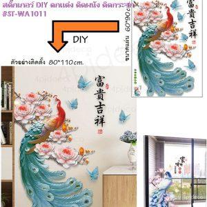 สติกเกอร์พีวีซีลายนกยูงสวยๆ,รูปภาพมงคลตกแต่งบ้าน,ขายสติ้กเกอร์ติดฝาผนังสวยๆ