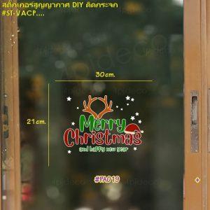 สติ้กเกอร์ติดวันคริสมาส,สติ้กเกอร์ติดกระจกคริสมาส,ตกแต่งกระจกธีมคริสมาสต์,พีวีซีติดกระจกสูญญากาศลายคริสมาสต์