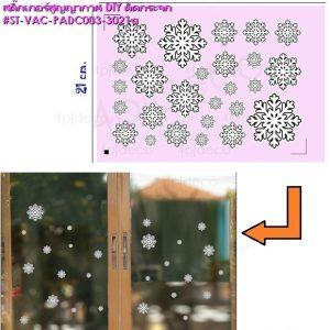ตกแต่งกระจกร้านหิมะสีขาว,ตกแต่งร้านวันคริสมาส,สติ๊กเก้อติดกระจกลายหิมะ,stickerสโนเฟ็ก