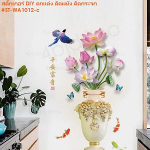 sticker lucky home,สติกเก้อตกแต่งผนังเสริมดวง,สติ้กเกอร์สไตล์จีน,ตกแต่งธีมดอกไม้,กระถางดอกบัวสติ้กเกอร์ตกแต่ง
