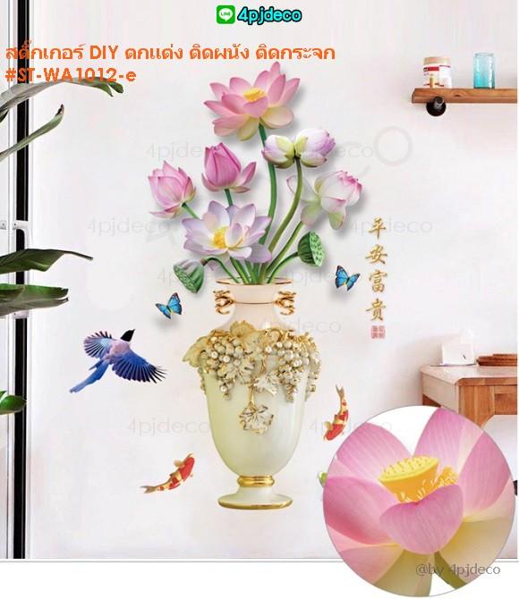 สติ๊กเอร์ติดประตูมงคลเสริมดวง,สติ๊กเกอร์รูปภาพมงคลติดกระจก,stickerดอกไม้แจกันติดกระจก,ตกแต่งประตู2ข้างมงคลเสริมฮวงจุ้ย,สติกเกอร์รูปนกยูงสวยๆ,ตกแต่งบ้านเสริมดวงไอเดีย,สติกเกอร์ติดผนังตกแต่งร้าน,สติกเกอร์สไตล์จีนๆตกแต่งบ้าน,สติกเก้อรูปภาพมงคลติดกระจกหน้าบ้าน,สติ้กเกอร์ติดกระจกลายสัตว์มงคล,สติ้กเกอร์แบบไม่มีกาวลายภาพมงคล,สติ้กเก้อติดกระจกเสริมดวงฮวงจุ้ยบ้าน,รูปวาดมงคงตกแต่งบ้าน,สติ้กเกอร์ภาพมงคลเสริมฮวงจุ้ยสำนักงาน,ตกแต่งสำนักงานเสริมดวง,สติ้กเกอร์สัตว์มงคลติดกระจกหน้าสำนักงาน,รูปภาพมงคลเสริมดวงติดกระจกหน้าบ้าน,สติ้กเกอร์พีวีซีติดกระจกแบบไม่มีกาวลายนกยูง,สติ๊กเกอร์ลายนกยูงติดกระจก,แผ่นฟิล์มสญญากาศติดกระจกลายสัตว์มงคล,สูนยากาดติดกระจกลายนกยูงสวยๆ,สติ้กเกอร์ติดกระจกประตูสำนักงานสวยๆ,สติ้กเกอร์ข้อความมงคล,สติ้กเกอร์แต่งร้านเปิดใหม่เสริมดวง,สติ้กเกอร์ตกแต่งหน้าร้านความหมายดีๆ,สติ้กเกอร์ติดหน้าประตูเสริมโชคลาภ,สูญยากาสแผ่นติดกระจกรูปภาพสวยๆ,พีวีซีสุนยากาดติดกระจกแต่งบ้าน,สติ๊กเกอร์มงคลติดประตู,สติ๊กเกอร์รูปดอกบัวติดผนัง,สติ้กเกอร์ติดกระจกสไตล์จีนๆ,สติ้กเกอร์ไม่มีคราบกาวติดกระจกตกแต่งสำนักงาน,ขายสติ้กเกอร์มงคลตกแต่งสำนักงาน,สติ้กเกอร์ติดกระจกหน้าห้างร้าน,สติ้กเกอร์ตกแต่งร้านค้า,สติ๊กเกอร์ตกแต่งห้องน้ำ,สติ๊กเกอร์ตกแต่งห้องครัว,Wall Sticker,Preorder wall sticker,วอลสติ๊กเกอร์ดีไซต์เกาหลี,Sticker ติดผนัง,Sticker แต่งบ้าน,wall sticker แต่งห้อง,wall sticker ติดผนัง,วอสติกเกอสวยๆติดผนัง,wall sticker สไตล์เกาหลี,วอลสติ๊กเกอร์ลายต้นไม้,วอลสติ๊กเกอร์อาร์ต,วอลสติ๊กเกอร์ลายป่าและสวนสัตว์,วอลสติ๊กเกอร์ลายกราฟฟิก,วอลสติ๊กเกอร์แบบ 3 มิติ,สติ้กเกอร์ตกแต่งห้องรับแขก,สติกเกอร์ตกแต่งสำนักงานเสริมฮวงจุ้ย,วอลสติ๊กเกอร์ลายคลาสสิก,วอลสติ๊กเกอร์ติดบานประตู,Wall Sticker ลายต้นไม้,Wall Sticker อาร์ต,Wall Sticker ลายป่าและสวนสัตว์,Wall Sticker ลายกราฟฟิก,Wall Sticker แบบ 3 มิติ,Wall Sticker ห้องเด็ก,Wall Sticker ลายคลาสสิก,Wall Sticker แต่งชักโครก,Wall Sticker ติดบานประตู,สติกเกอร์ติดผนังสไตล์ธรรมชาติ,วอลสติ๊กเกอร์ลายการ์ตูน,wall sticker ลายการ์ตูน,สติกเกอรูปภาพมงคลตกแต่งหน้าสำนักงาน,สติ๊เกอร์ตกแต่งผนัง,วอลสติ๊กเกอร์ตกแต่งบ้าน,wall sticker ตกแต่งห้อง,สติ๊กเกอร์แต่งห้องนั่งเล่น,วอลเปเปอร์สติ๊กเกอร์ราค