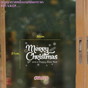 ตกแต่งร้านวันคริสมาส,ป้ายตกแต่งหน้าร้านmerrychristmas,xmasสติ๊กเกอร์สีขาว
